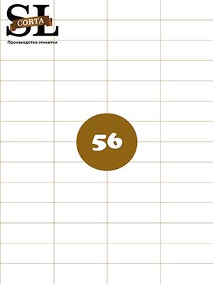 Этикетка формата А4